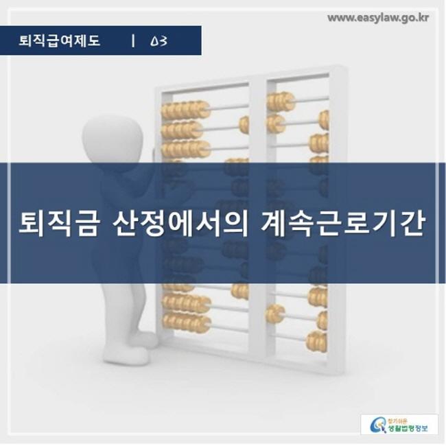 퇴직급여제도 | 03 퇴직금 산정에서의 계속근로기간 www.easylaw.go.kr 찾기 쉬운 생활법령정보 로고